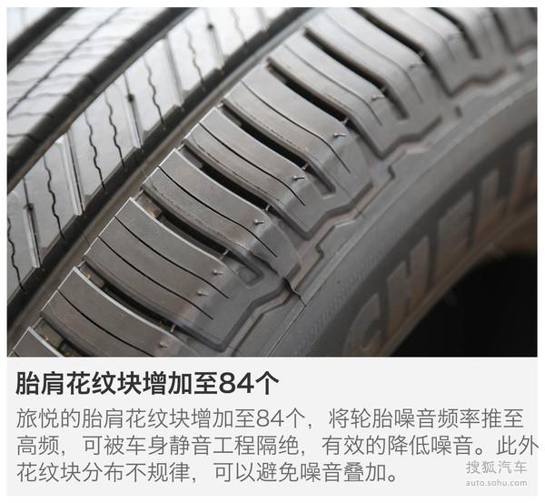 米其林两款SUV轮胎体验