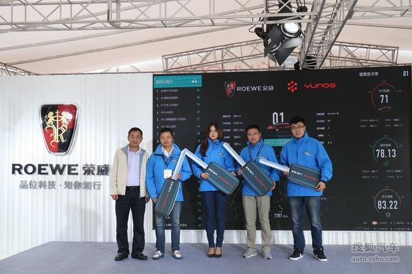 全球首次互联网汽车拉力赛颁奖仪式