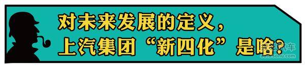 """上汽集团""""新四化""""是什么?"""