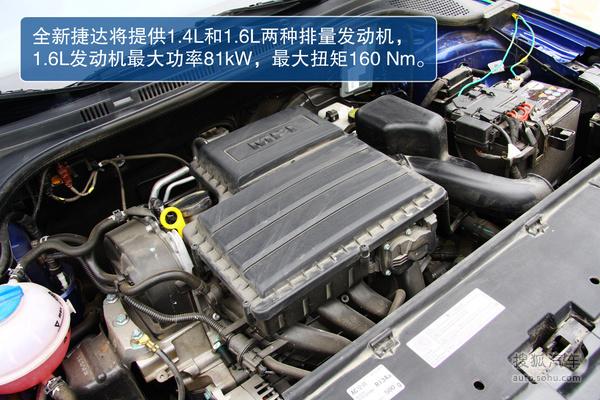 大众捷达汽车图解 搜狐高清图片