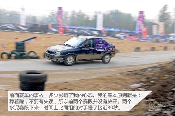 搜狐编辑参加正定拉力赛