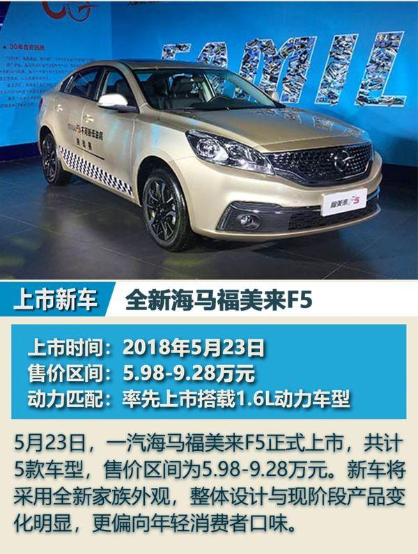 新车周刊:全新朗逸/别克凯越/本周重磅车