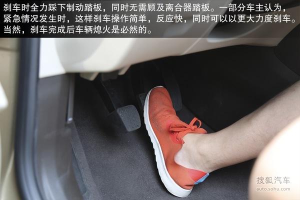 手动挡急刹车时必须要踩离合吗