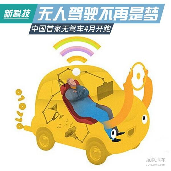 长安汽车无人驾驶车辆4月开跑
