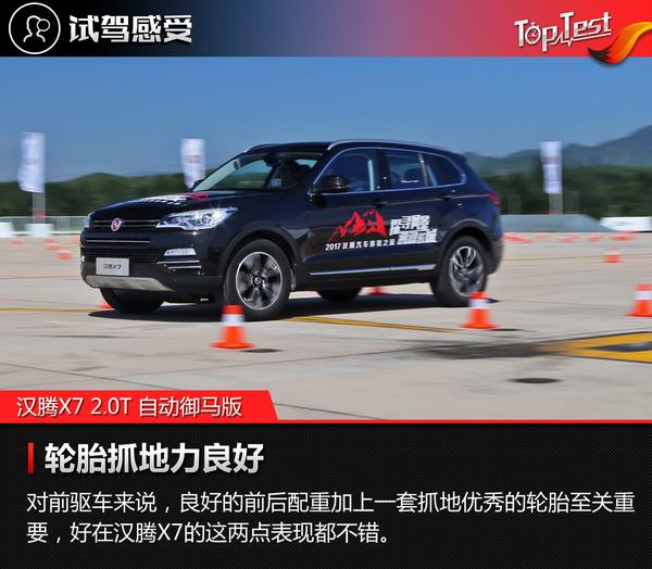 汉腾 X7 实拍 其它 图片