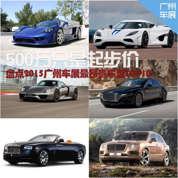 500万是起步价 广州车展最昂贵车型TOP10