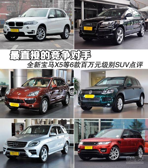 最直接的对手 全新X5等6款百万元SUV点评