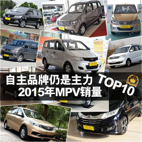 2015年MPV销量TOP10