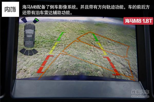 海马 M8 实拍 图解 图片