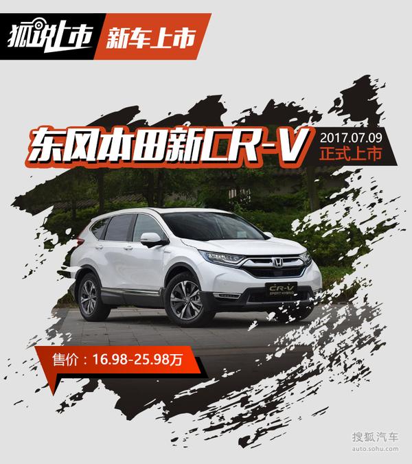 东风本田全新CR-V上市组图