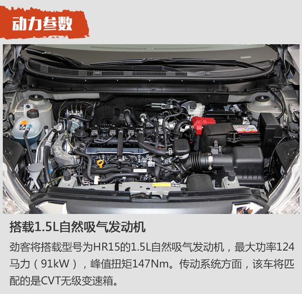东风日产劲客7月18日上市 预售10-14万元