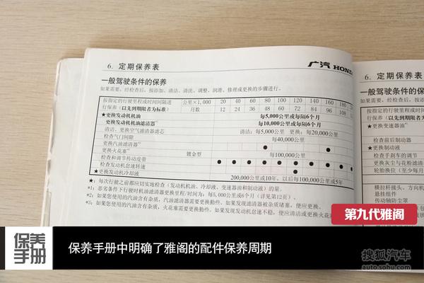 首保免费/小保571元 第九代雅阁保养解析