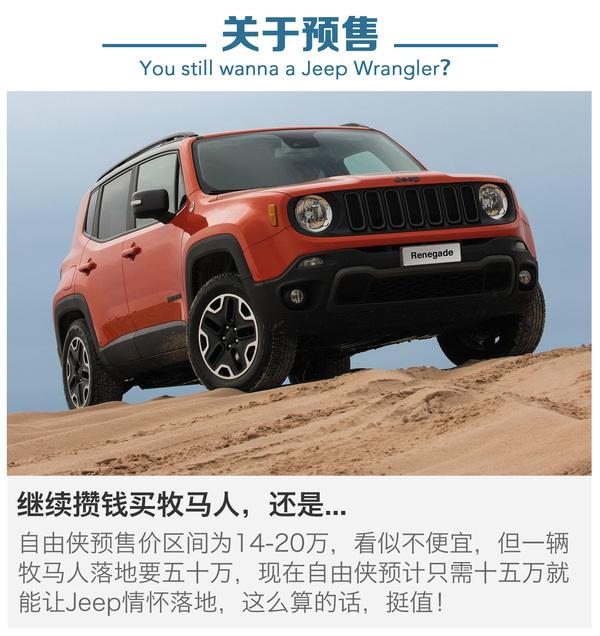 情怀终于能落地 国产Jeep自由侠前景分析