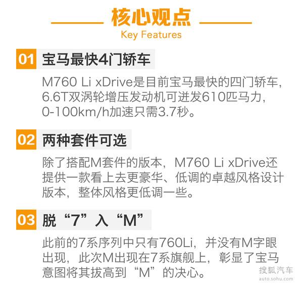 宝马M760Li xDrive前景分析