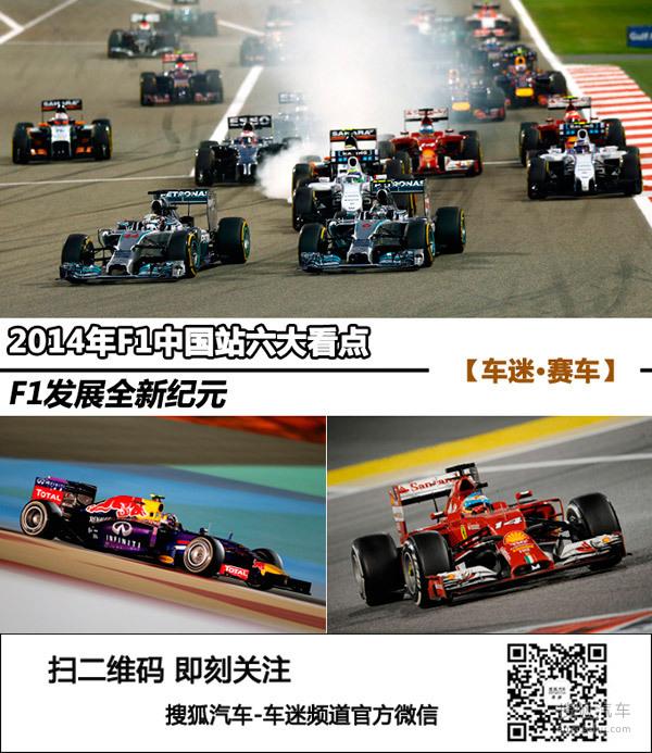 F1发展全新纪元 2014年F1中国站六大看点