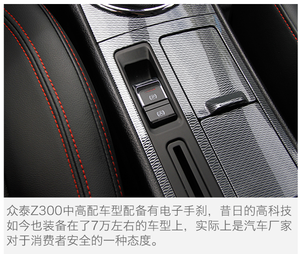 众泰 Z300 实拍 外观 图片
