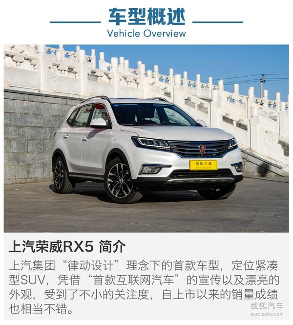 荣威 RX5 实拍 图解 图片