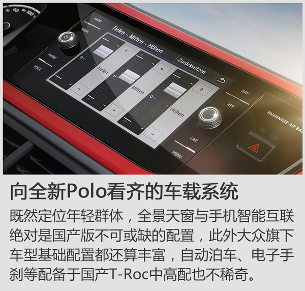 大众T-Roc入华前瞻 轴距加长85mm/PK逍客