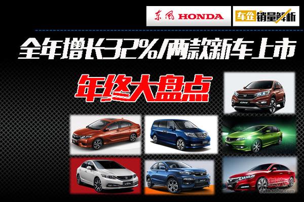 全年增长32%/两款新车上市 东本年终盘点