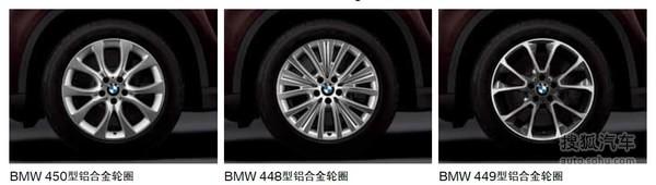 全新一代宝马X5购车指