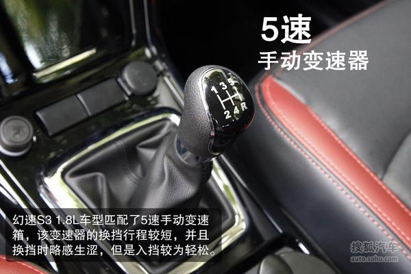 北汽幻速 S3 实拍 图解 图片