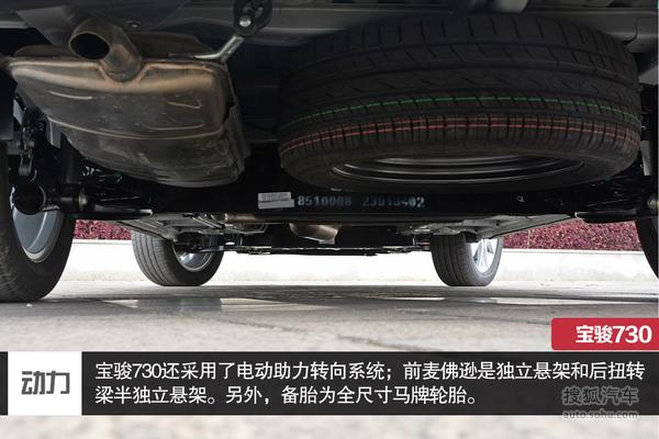 宝骏730 五菱宏光S 自主高性价比MPV导购高清图片