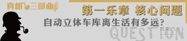 探访北京自动立体车库现状