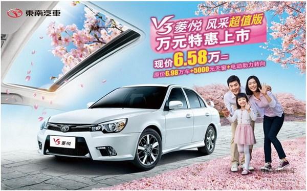 东南V3菱悦风采超值版 6.58万元配置升级