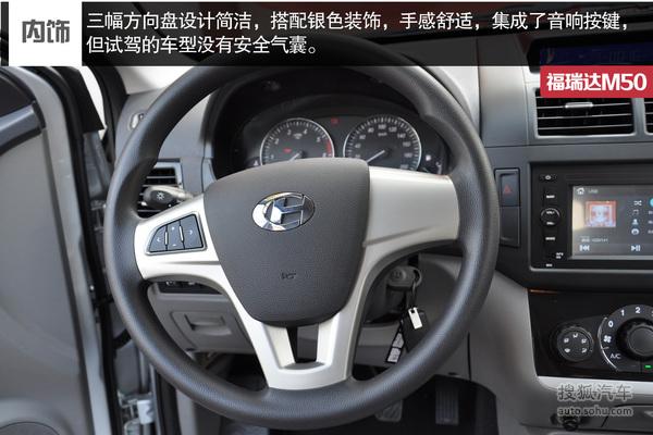 昌河 福瑞达m50高清图片