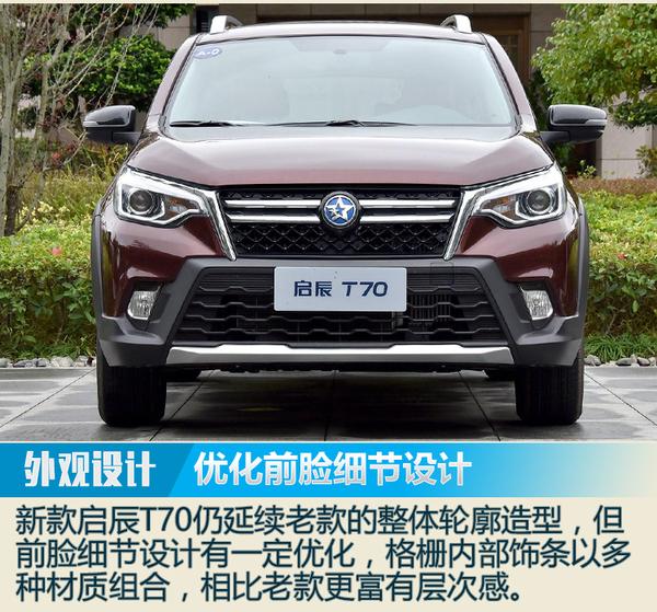 新款启辰T70将于12月7日上市 新增1.4T动力