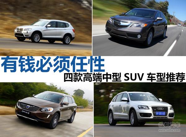 四款中型豪华SUV车型推荐