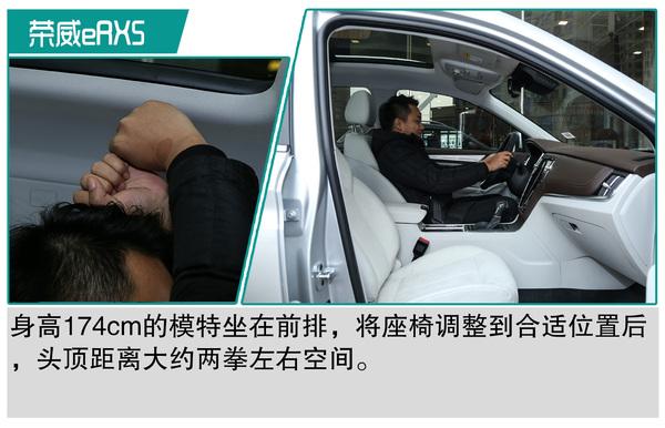 荣威erx5 实拍 图解 图片