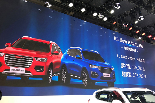 2018北京车展:哈弗H6新车预售13.50万起