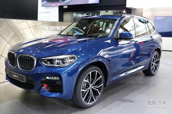 2018北京车展:宝马国产X3正式亮相