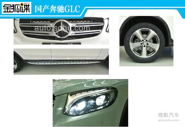 国产奔驰GLC曝光 造型与海外版有所区别