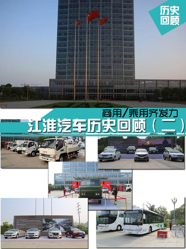 商用/乘用齐发力 江淮汽车历史回顾(二)