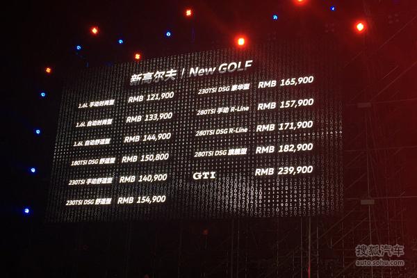新款高尔夫家族上市组图