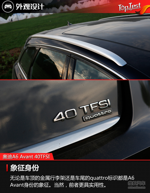 奥迪 A6 Avant 实拍 图解 图片