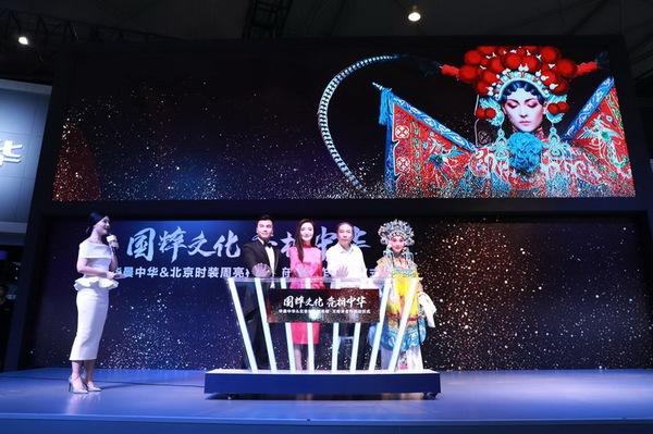 打造中国时尚名片  华晨中华V7绽放成都车展