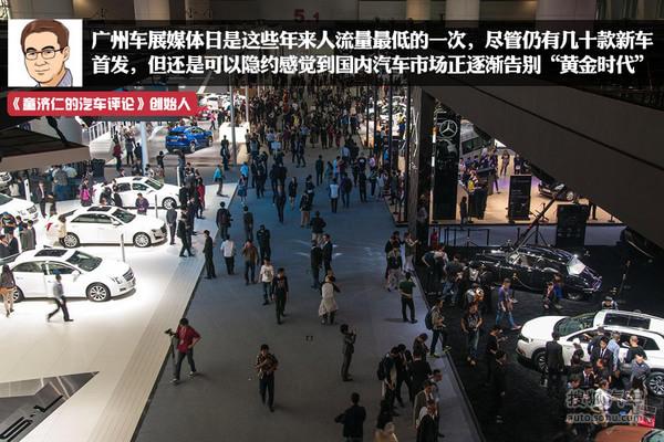 小人物七日谈——我眼中的广州车展