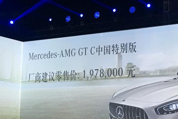 售197.80万 梅赛德斯-AMG GT C正式上市