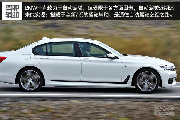集大成者! 全新一代BMW 7系亮点技术详解