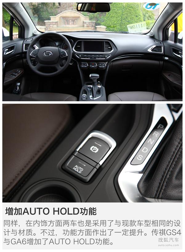 广汽传祺 GS4 实拍 图解 图片