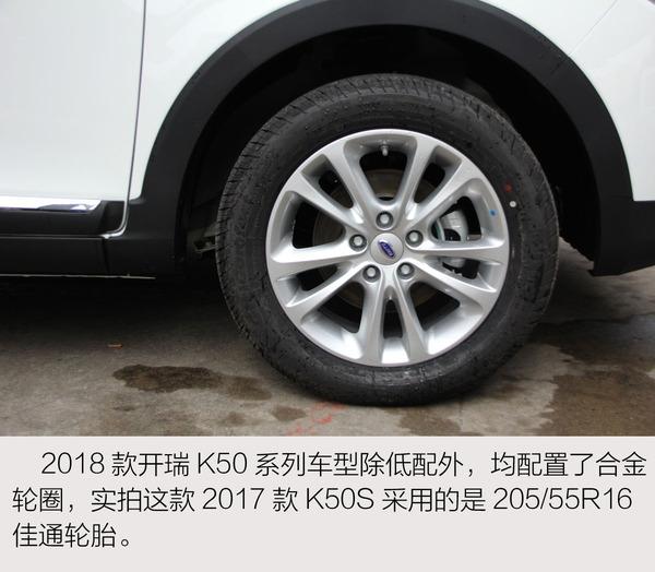 开瑞 K50S 实拍 图解 图片