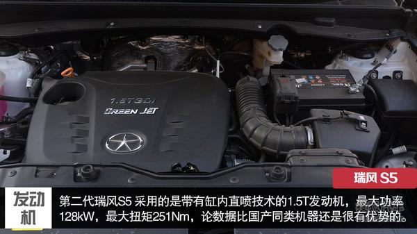 江淮 第二代瑞风S5 实拍 图解 图片