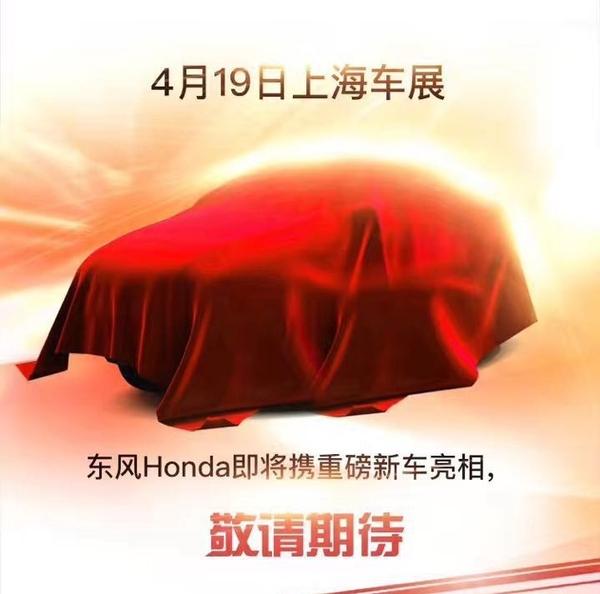 东风本田新一代CR-V或4月19日正式发布