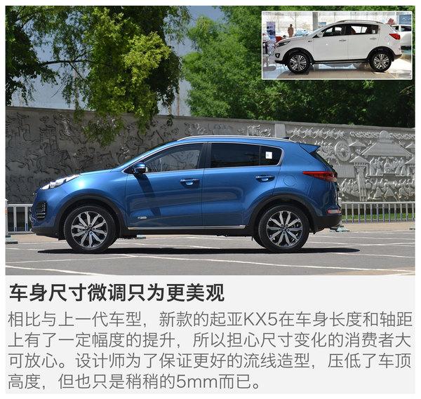 起亚 KX5 实拍 评测 图片