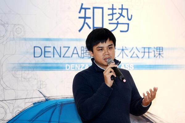 DENZA腾势技术公开课开讲
