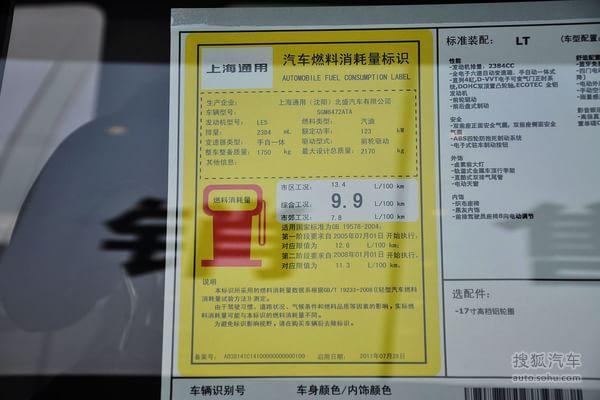 【雪佛兰科帕奇车型介绍】