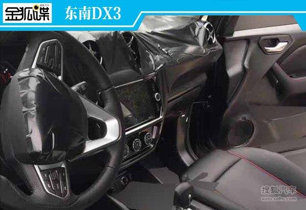 东南DX3实车谍照曝光 或搭全新动力总成高清图片